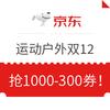 必領神券 : 京東 運動戶外 雙12狂歡