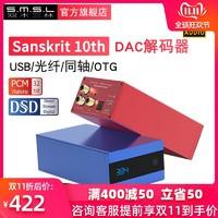雙木三林Sanskrit 10th純解碼器DSD microUSB充電寶供電