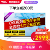 TCL 65智慧屏V6  65英寸 聲控AI 超薄全面屏 4K超高清 人工智能電視機