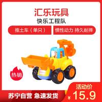 匯樂玩具(HUILE TOYS)快樂工程隊 推土車 326A