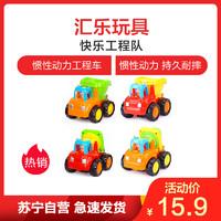 匯樂玩具(HUILE TOYS)快樂工程隊 326C/326D