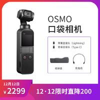 DJI 大疆 靈眸 Osmo 口袋云臺相機