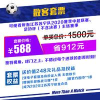 588元(7區、17區、18區)江蘇蘇寧套票-2020賽季江蘇蘇寧足球俱樂部全年主場散客套票