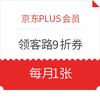 京東PLUS會員 : 承包一年火車票!客路9折優惠券