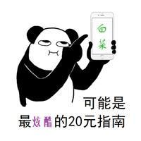 白菜党:双12白菜汇总 数码家电攻略
