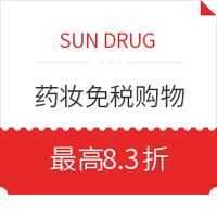 線下購物優惠券 : 日本 SUN DRUG綜合免稅店  17%優惠+免稅