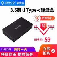 ORICO 奧???3569 2.5/3.5英寸 移動硬盤盒 Type-C版