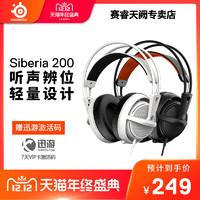 賽睿經典西伯利亞200FPS電競游戲耳機