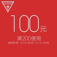 guess官方旗艦店滿200元-100元店鋪優惠券12/12-12/12