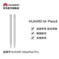 Huawei/華為 M-Pencil 手寫筆 適用于 MatePad Pro