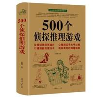 《500個偵探推理游戲》