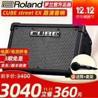 Roland羅蘭吉他音箱CUBE Street EX彈唱音箱