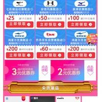 京東 領滿49-3元白條優惠券