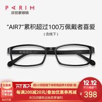 派麗蒙眼鏡近視鏡架air7眼鏡框男士方框配眼鏡女輕眼睛潮款圓臉近視鏡可配防藍光變色片7820 B1-黑色