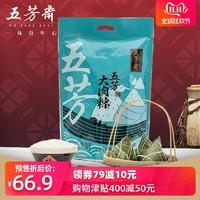 五芳齋粽子大肉粽量販裝早餐嘉興特產方便食品肉粽子