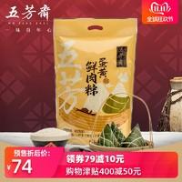五芳齋粽子蛋黃鮮肉粽量販裝早餐嘉興特產方便食品肉粽子