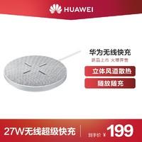 Huawei/華為無線充電器超級快充收納便捷隨放隨充Mate30ProMax27W