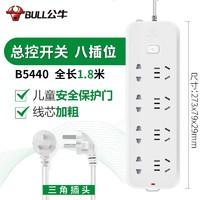 bull公牛插座排插正品插線板多功能通用智能插板帶線拖接線板家用插排B5440-8插位-1.8米插排 *3件