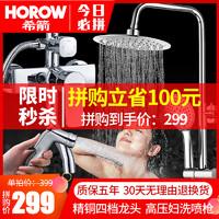 希箭HOROW浴室不銹鋼淋浴掛墻式花灑套裝 配婦洗功能 衛浴花灑套裝 多出水淋浴花灑