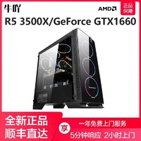 AMD銳龍R5 3500X/GTX1660Super組裝機