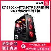 AMD銳龍R7 3700X/RTX2070SUPER全新八核水冷臺式主機