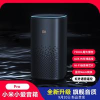 小米小愛音箱智能音響Pro 小愛同學萬能遙控AI語音小艾智能機器人