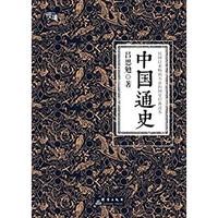 《中国通史》 Kindle电子书