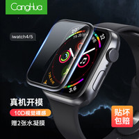 京東PLUS會員 : 倉華 蘋果Apple Watch Series4/5代全包覆蓋防爆保護膜