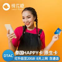 泰國電話卡Happy卡8天高速流量4G手機上網普吉島曼谷旅游sim卡