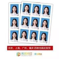 亮麗(SPLENDID)洗照片 證件照 標準1英寸 沖印(9張/套)