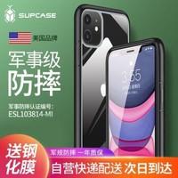 SUPCASE美國 蘋果11手機殼 iPhone11Pro/11Pro Max手機套防摔透明全包男女 蘋果11 酷睿黑