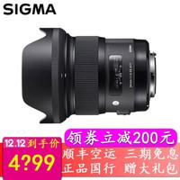 適馬(SIGMA)ART 系列人像風景掃街定焦鏡頭 24mm F1.4 DG HSM全畫幅鏡頭 索尼E口