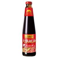 李錦記 火鍋蠔油  680g *3件