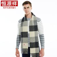 恒源祥羊毛圍巾男士圍脖格子男女式秋冬保暖禮盒裝 米灰格子