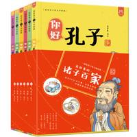 洋洋兔童書·有故事的諸子百家:畫給孩子的大師經典(套裝6冊)