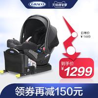 美國Graco葛萊新生嬰兒童提籃便攜式汽車安全座椅isofix接口車載