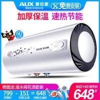 AUX/奧克斯 SMS-60DY49電熱水器家用60升洗澡沐浴速熱式儲水式