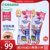 日本DUP@cosme大賞隱形雙眼皮貼雙面自然120枚*2盒