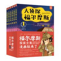 洋洋兔童書·大偵探福爾摩斯:用漫畫演繹推理小說的必讀經典(套裝全6冊)