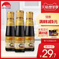 李錦記煲仔飯醬油207Ml*3瓶裝煲仔飯調味汁配料 炒菜調料釀造醬油