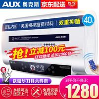 奧克斯 (AUX)SMS-SC18 儲水式電熱水器40升 包安裝/美國福祿粉材質/內膽固保8年+湊單品