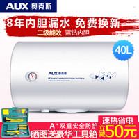 奧克斯(AUX)SMS-DY06儲水式電熱水器40升二級能效 雙重防護節能內膽固保8年包安裝+湊單品