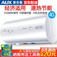 奧克斯(AUX)SMS-DY16儲水式電熱水器40升三級能效 內膽固保8年美國福祿搪瓷粉材質包安裝+湊單品