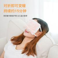 日本白元微波爐加熱蒸汽眼罩緩解眼疲勞睡眠眼罩