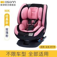 osann 歐頌 NIK0-4-7歲 360旋轉兒童安全座椅