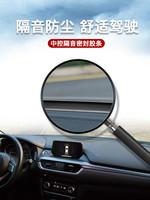 汽車中控臺儀表臺隔音密封條縫隙防塵降噪音前擋玻璃異響靜音膠條