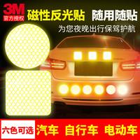 3m反光貼夜光警示個性創意車貼紙汽車裝飾車身劃痕遮擋磁性車貼