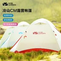 牧高笛戶外 登山露營野營防風防雨透氣三季鋁桿雙層帳篷新冷山cm