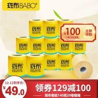 斑布(BABO)3層有芯卷紙 140g*20卷/整箱 本色紙卷紙餐巾紙家用家庭裝衛生紙包郵 *2件