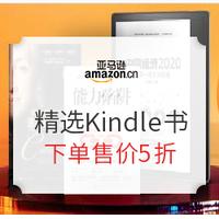 促销活动:亚马逊中国 名社大赏 精选Kindle电子书促销
